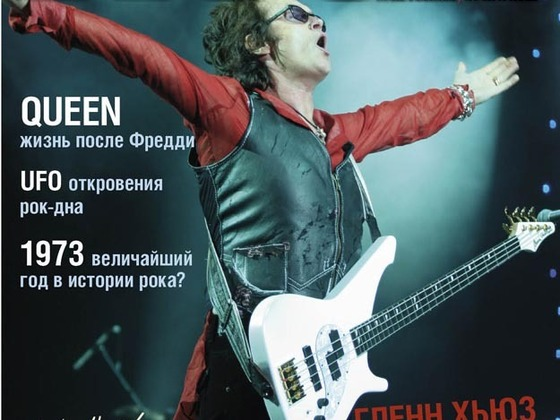 Classic Rock Russia cover - September 2008